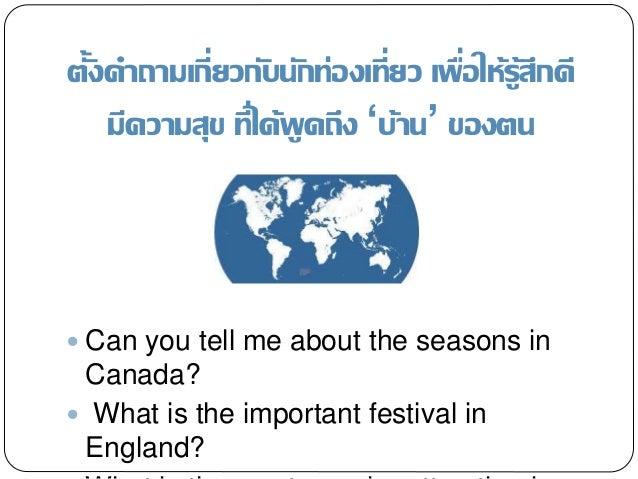 ตั้งคาถามเกี่ยวกับนักท่องเที่ยว เพื่อให้รู้สึกดี มีความสุข ที่ได้พูดถึง 'บ้าน' ของตน  Can you tell me about the seasons i...