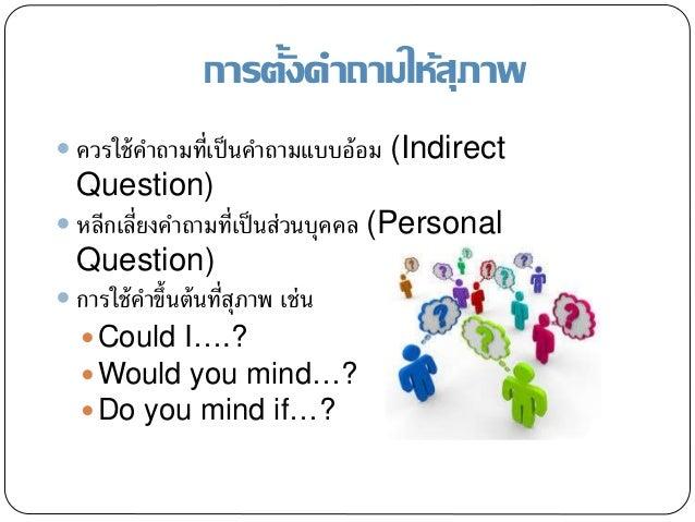 การตั้งคาถามให้สุภาพ  ควรใช้คาถามที่เป็นคาถามแบบอ้อม (Indirect Question)  หลีกเลี่ยงคาถามที่เป็นส่วนบุคคล (Personal Ques...