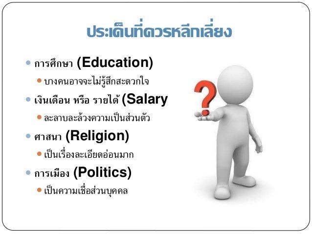 ประเด็นที่ควรหลีกเลี่ยง  การศึกษา (Education)  บางคนอาจจะไม่รู้สึกสะดวกใจ  เงินเดือน หรือ รายได้ (Salary)  ละลาบละล้วง...