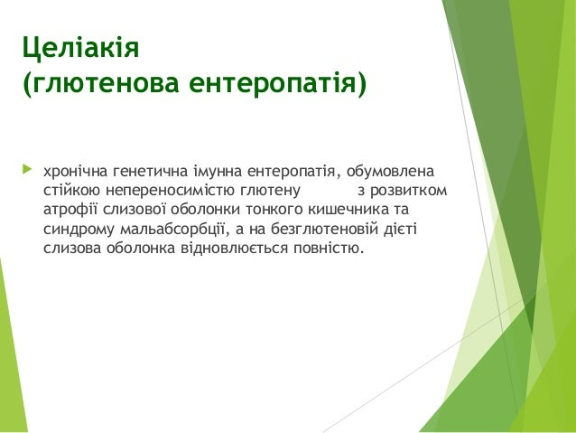 Впровадження в педіатричну практику рекомендацій ESPGHAN з діагностики целіакії Slide 3