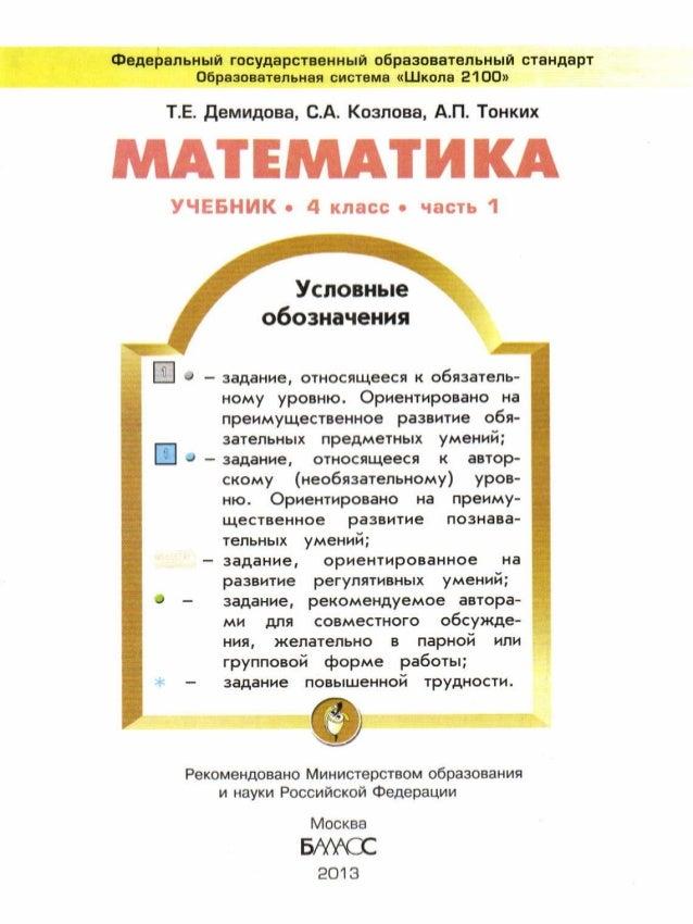 Гдз Математика 6 Класс 2100 Козлова