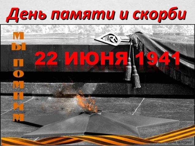 День памяти и скорбиДень памяти и скорби
