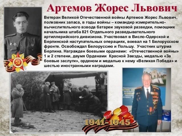 Ветеран Великой Отечественной войны Артемов Жорес Львович, полковник запаса, в годы войны – командир измерительно- вычисли...