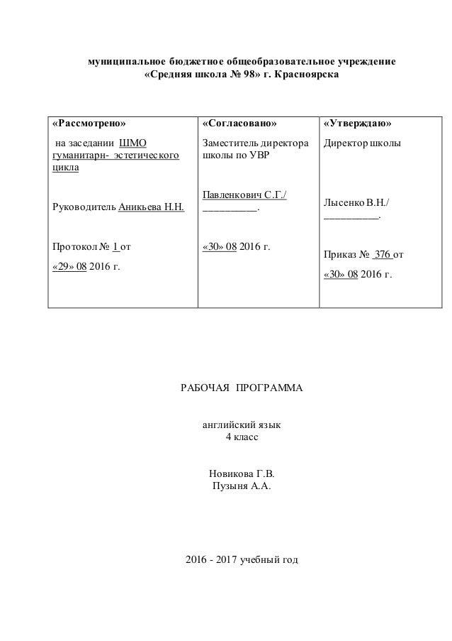 Адаптированная Рабочая Программа По Математике 4 Класс
