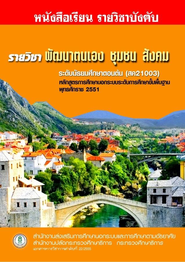 หนังสือเรียนสาระการพัฒนาสังคม รายวิชาการพัฒนาตนเอง ชุมชน สังคม (สค21003) ระดับมัธยมศึกษาตอนต้น หลักสูตรการศึกษานอกระบบระดั...