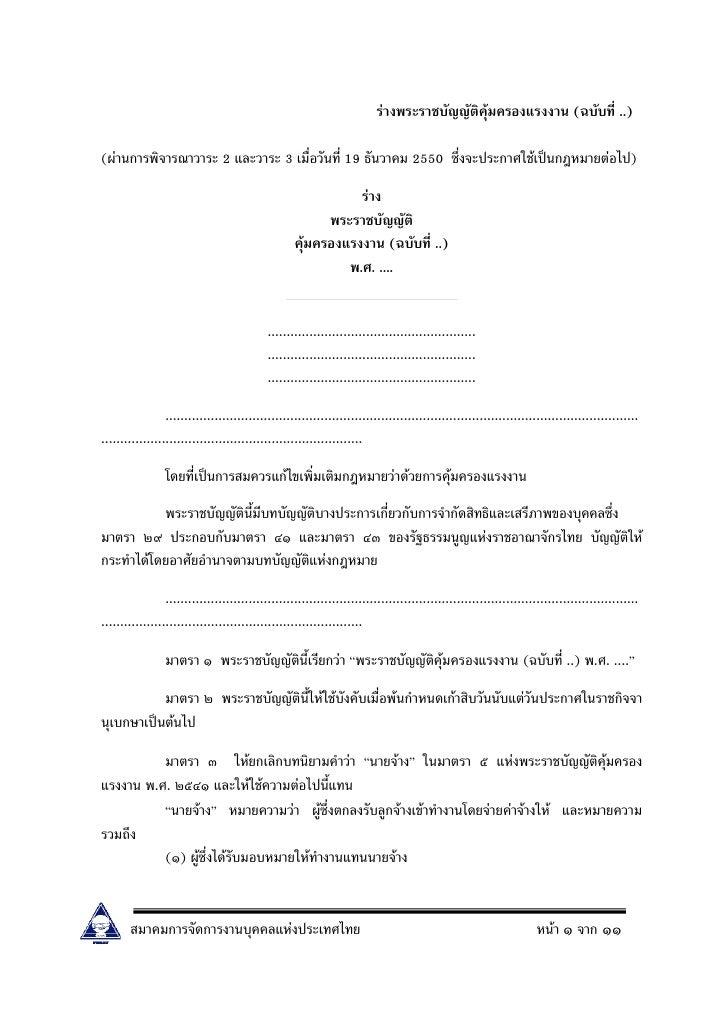รางพระราชบัญญัติคุมครองแรงงาน (ฉบับที่ ..)  (ผานการพิจารณาวาระ 2 และวาระ 3 เมื่อวันที่ 19 ธันวาคม 2550 ซึ่งจะประกาศใชเ...