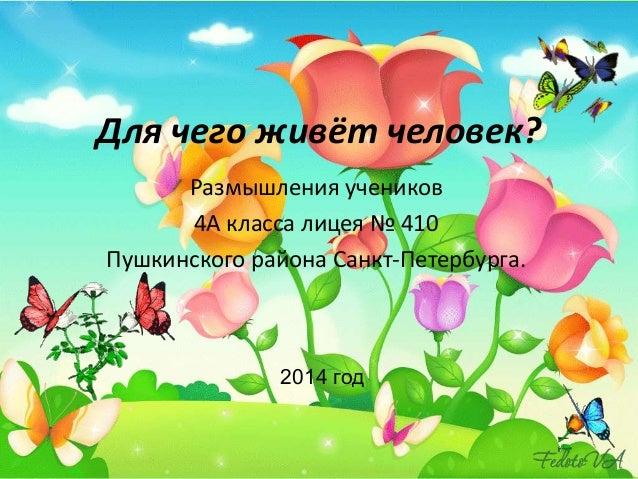 Для чего живёт человек? Размышления учеников 4А класса лицея № 410 Пушкинского района Санкт-Петербурга. 2014 год