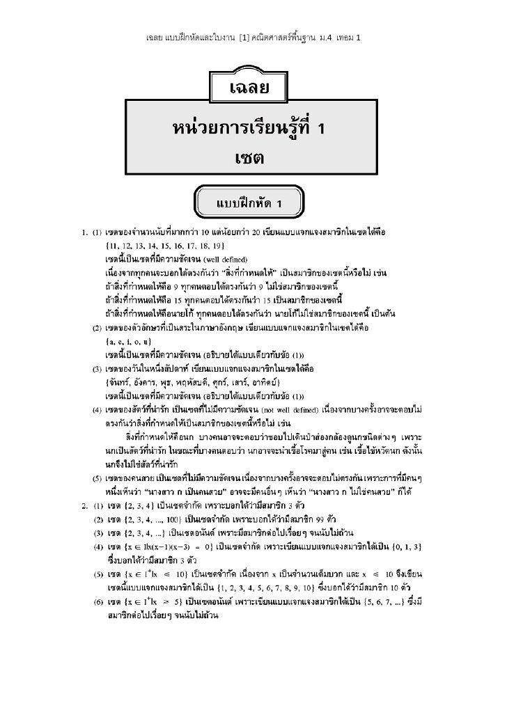 เฉลย แบบฝึ กหัดและใบงาน [1] คณิตศาสตร์ พื ้นฐาน ม.4 เทอม 1