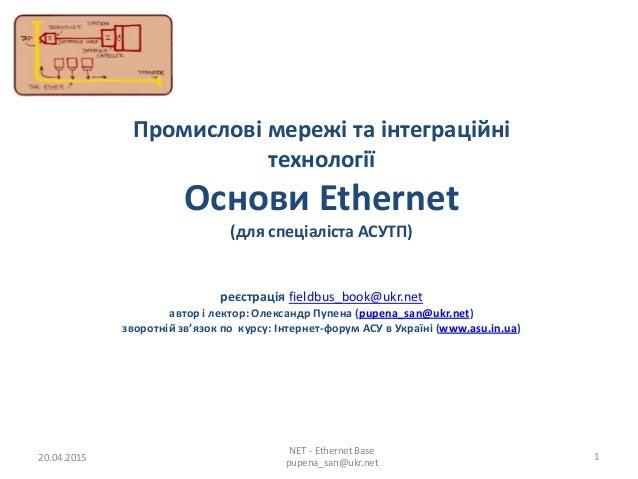 Промислові мережі та інтеграційні технології Основи Ethernet (для спеціаліста АСУТП) реєстрація fieldbus_book@ukr.net авто...