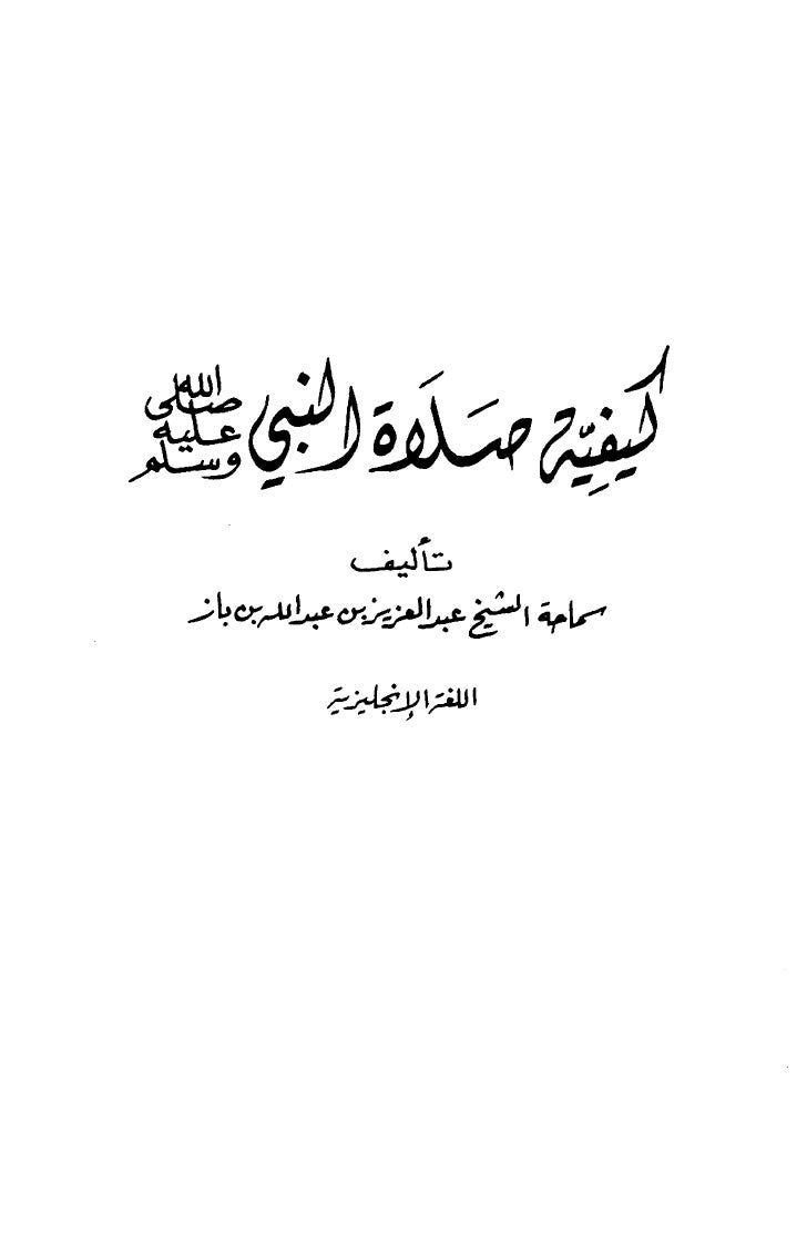 prophet mohammads manner essay Muḥammad ibn ʿabdullāh ibn ʿabdul-muṭṭalib ibn hāshim c 570 ce – 8  june 632 ce),  muslims often refer to muhammad as prophet muhammad, or  just the  so that he could acquire the pure speech and free manners of the  desert.