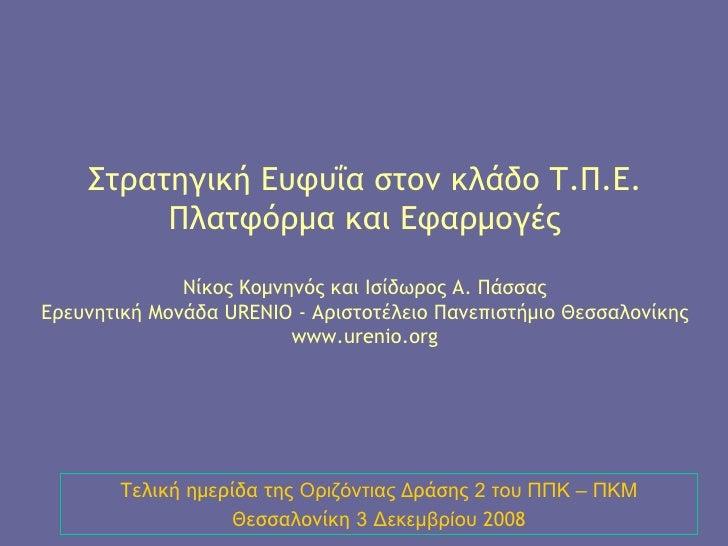 Στρατηγική Ευφυΐα στον κλάδο Τ.Π.Ε. Πλατφόρμα και Εφαρμογές Νίκος Κομνηνός και Ισίδωρος Α. Πάσσας Ερευνητική Μονάδα  URENI...