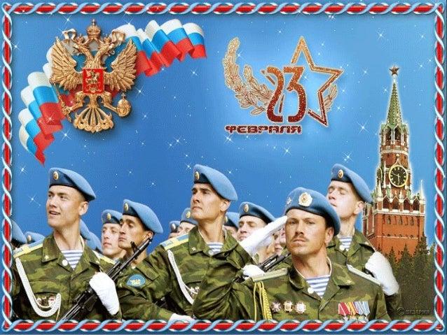 Важно помнить о русскойВажно помнить о русской воинской доблести. Ввоинской доблести. В самом названии этого днясамом назв...