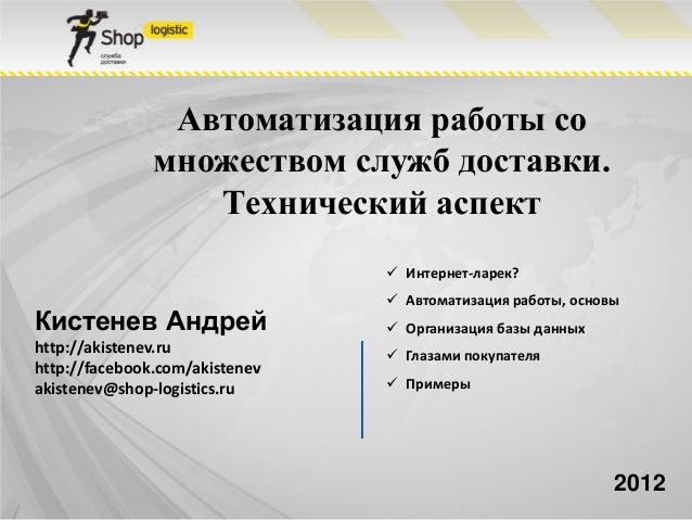 Автоматизация работы со множеством служб доставки. Технический аспект 2012  Интернет-ларек?  Автоматизация работы, основ...