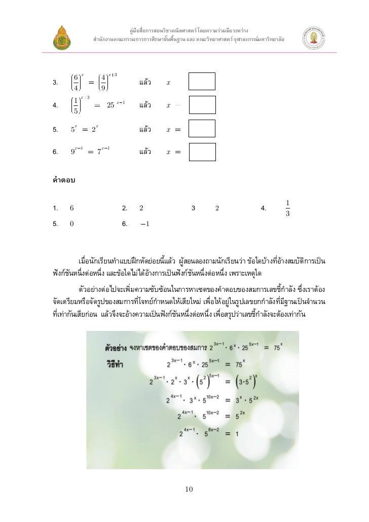 คู่มือสือการสอนวิชาคณิตศาสตร์ โดยความร่วมมือระหว่าง                                         ่                    สานักงานค...