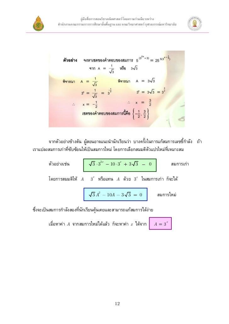 คู่มือสือการสอนวิชาคณิตศาสตร์ โดยความร่วมมือระหว่าง                                  ่             สานักงานคณะกรรมการการศึ...