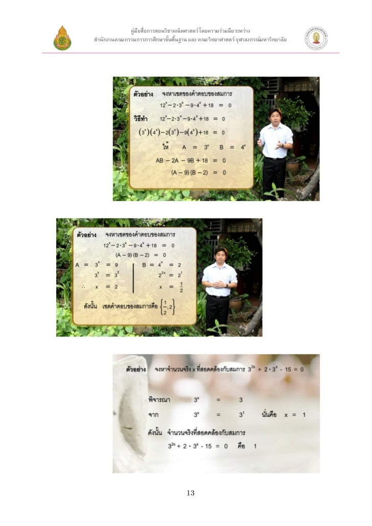 คู่มือสือการสอนวิชาคณิตศาสตร์ โดยความร่วมมือระหว่าง                     ่สานักงานคณะกรรมการการศึกษาขันพื้นฐาน และ คณะวิทยา...