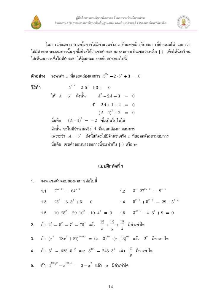 คู่มือสือการสอนวิชาคณิตศาสตร์ โดยความร่วมมือระหว่าง                                             ่                        ส...