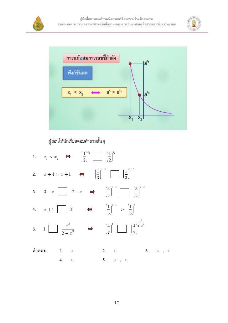 คู่มือสือการสอนวิชาคณิตศาสตร์ โดยความร่วมมือระหว่าง                                     ่                สานักงานคณะกรรมกา...
