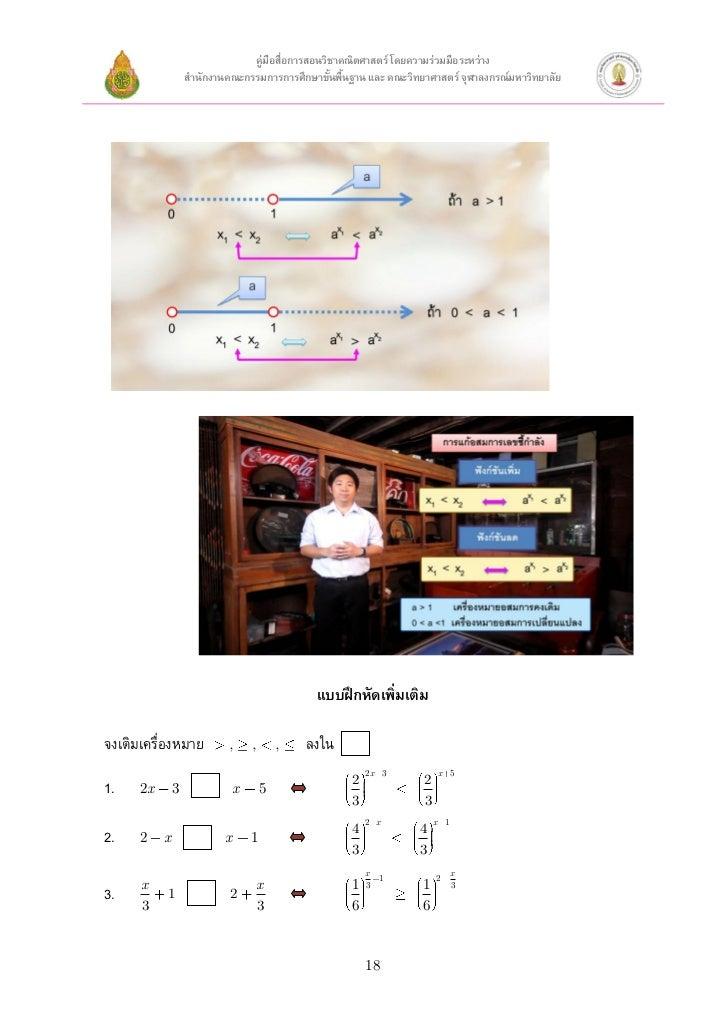คู่มือสือการสอนวิชาคณิตศาสตร์ โดยความร่วมมือระหว่าง                                        ่                   สานักงานคณะ...