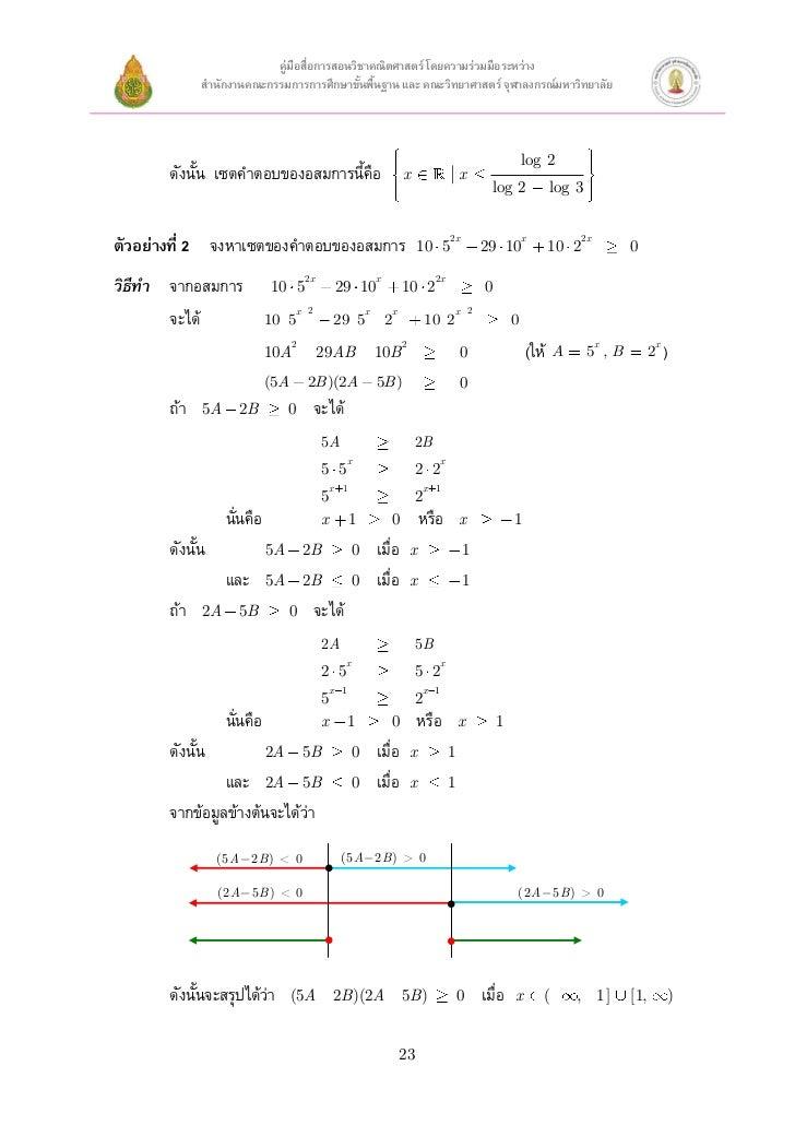 คู่มือสือการสอนวิชาคณิตศาสตร์ โดยความร่วมมือระหว่าง                                    ่               สานักงานคณะกรรมการก...
