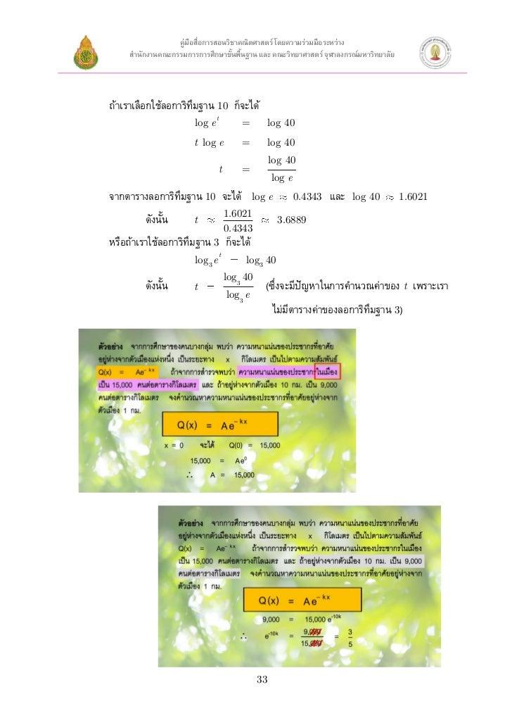 คู่มือสือการสอนวิชาคณิตศาสตร์ โดยความร่วมมือระหว่าง                          ่     สานักงานคณะกรรมการการศึกษาขันพื้นฐาน แล...