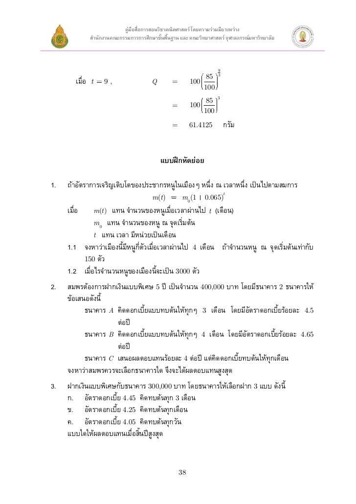 คู่มือสือการสอนวิชาคณิตศาสตร์ โดยความร่วมมือระหว่าง                                      ่                 สานักงานคณะกรรม...