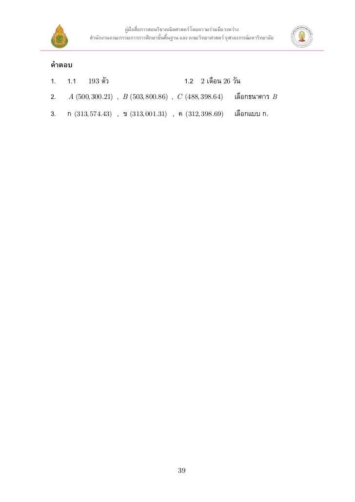 คู่มือสือการสอนวิชาคณิตศาสตร์ โดยความร่วมมือระหว่าง                                 ่            สานักงานคณะกรรมการการศึกษ...