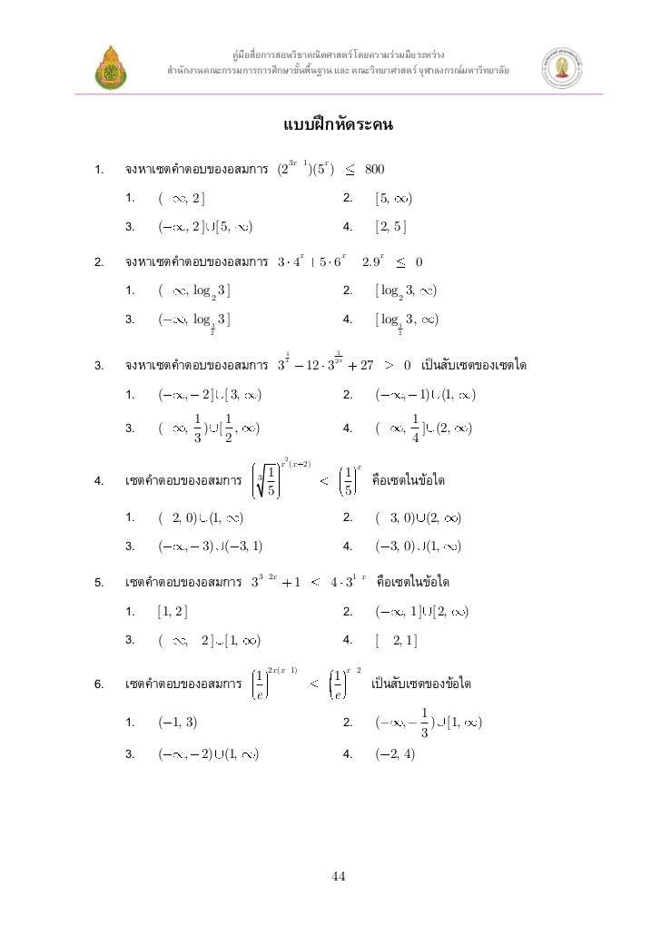 คู่มือสือการสอนวิชาคณิตศาสตร์ โดยความร่วมมือระหว่าง                                   ่              สานักงานคณะกรรมการการ...