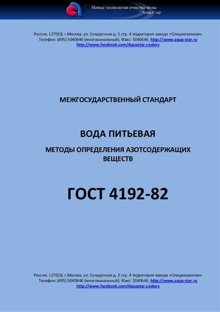 Россия, 127018, г.Москва, ул. Складочная д. 3 стр. 4 территория завода «Спецмеханизм»  Телефон: (495) 5040646 (многоканаль...