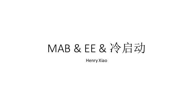 MAB & EE & 冷启动 Henry Xiao