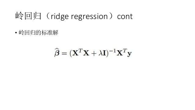 岭回归(ridge regression)cont • 岭回归的标准解