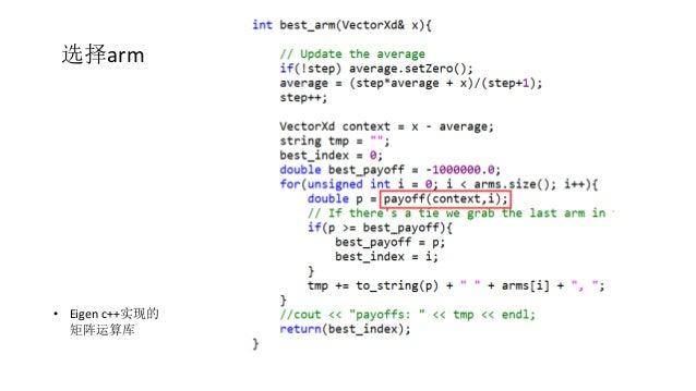 计算payoff 更新参数 (exploit) Exploit程度 (没看懂)