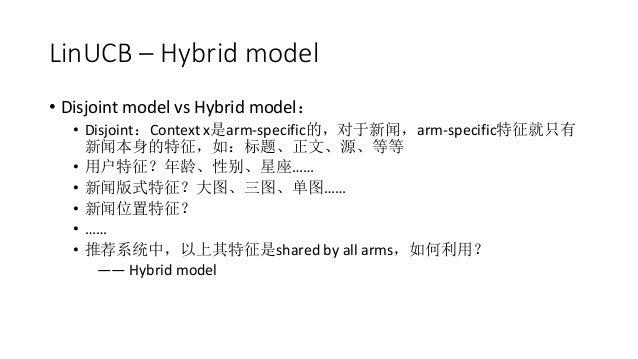 实验 • Bilinear model (Yahoo_KDD2009) • 特征构造( Yahoo_WWW2009 ) • 评价方法 • 实验结果
