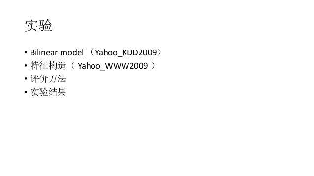 特征构造 cont 1. 离线训练bilinear model,获取参数矩阵W 2. 对于某一个特定用户的属性输入向量u,计算W*u,将1193维u 向量降维到83维的W*u向量,用后者表征用户 3. 对W*u用kmeans进行聚类,k=5,加...