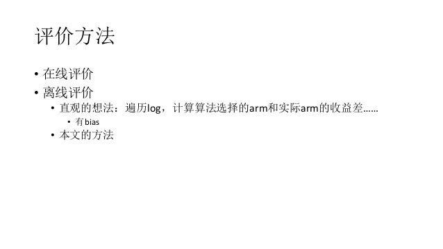 参考文献 • MAB基础 • https://zhuanlan.zhihu.com/p/21388070 • https://zhuanlan.zhihu.com/p/21404922?f3fb8ead20=64b9a277fed1dd44f6...