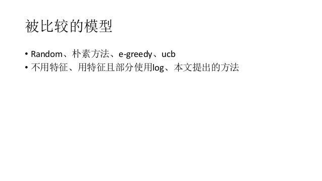 参考文献 cont • 岭回归 • http://blog.csdn.net/google19890102/article/details/27228279 • Beta分布 • http://xinsong.github.io/2014/04...