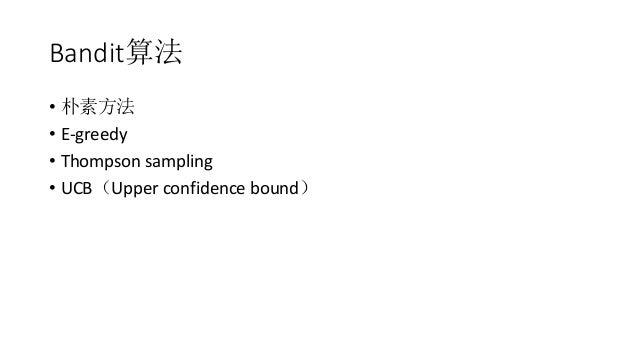 Bandit算法 • 朴素方法 • E-greedy • Thompson sampling • UCB(Upper confidence bound)