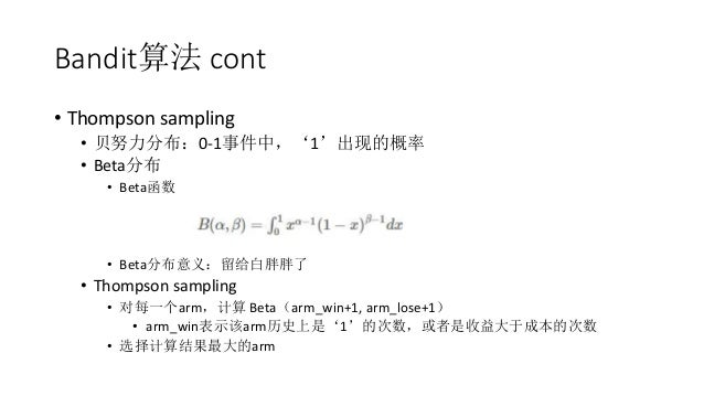 Bandit算法 cont • Thompson sampling • 贝努力分布:0-1事件中,'1'出现的概率 • Beta分布 • Beta函数 • Beta分布意义:留给白胖胖了 • Thompson sampling • 对每一个ar...