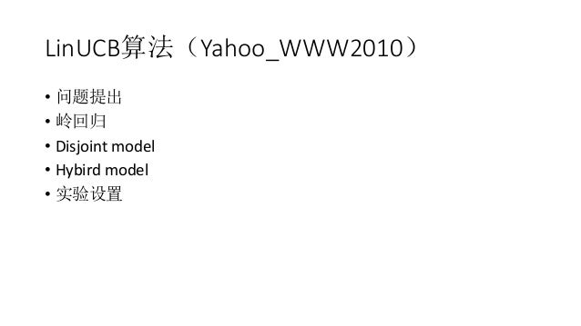 LinUCB算法(Yahoo_WWW2010) • 问题提出 • 岭回归 • Disjoint model • Hybird model • 实验设置