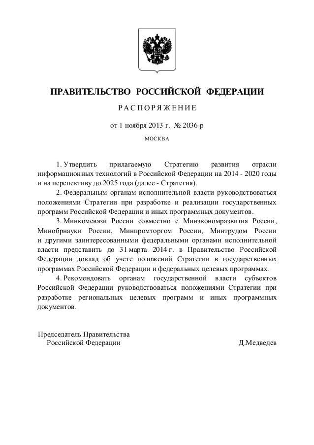ПРАВИТЕЛЬСТВО РОССИЙСКОЙ ФЕДЕРАЦИИ РАСПОРЯЖЕНИЕ от 1 ноября 2013 г. № 2036-р МОСКВА  1. Утвердить прилагаемую Стратегию ра...