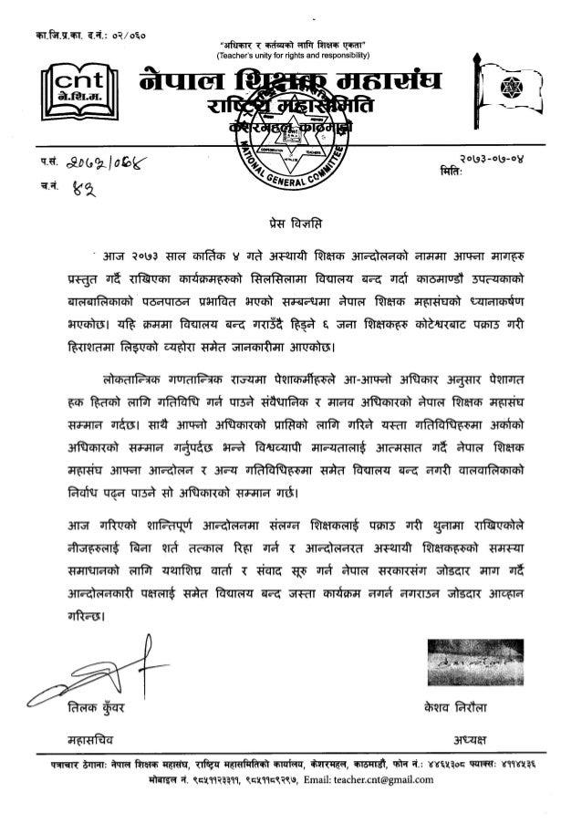 नेपाल शिक्षक महासंघको विज्ञप्ति