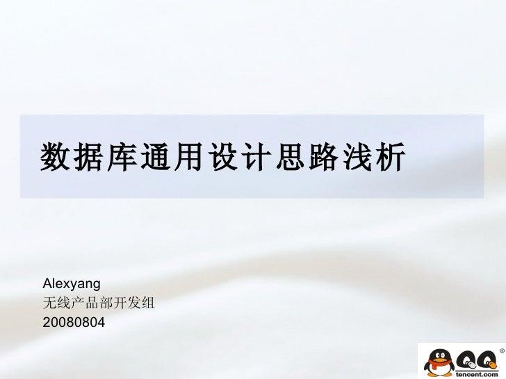 数据库通用设计思路浅析 Alexyang 无线产品部开发组 20080804