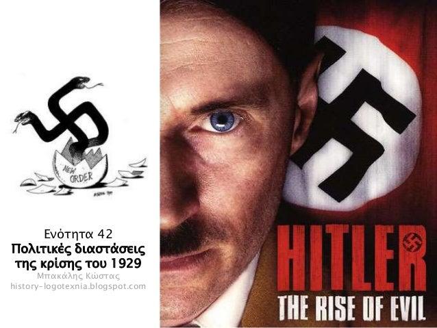 Ενότητα 42 Πολιτικές διαστάσεις της κρίσης του 1929 Μπακάλης Κώστας history-logotexnia.blogspot.com