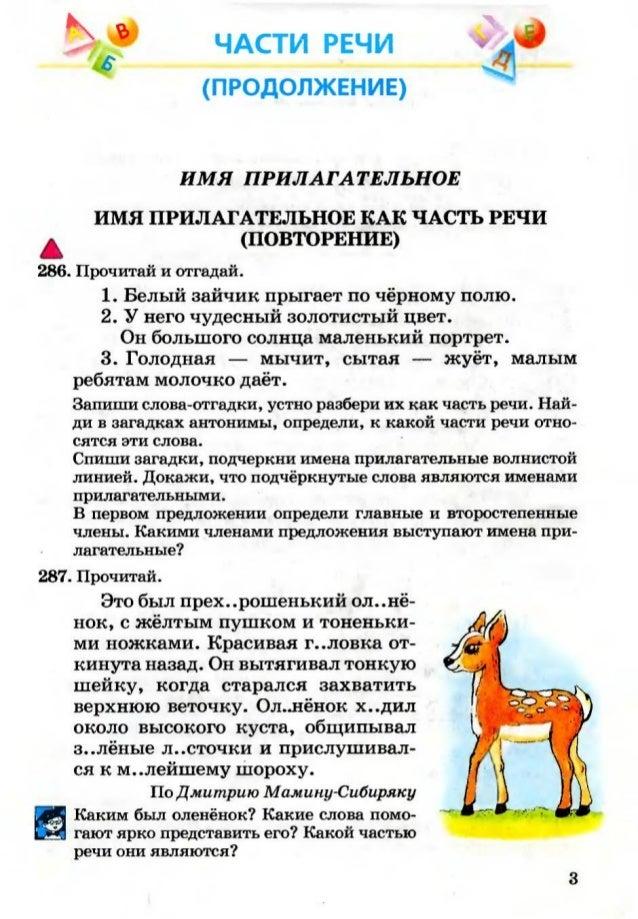 Решебник по русскому языку 3 класса рамзаева 1 часть списывай ру