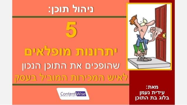 ניהולתוכן: 5 מופלאים יתרונות הנכון התוכן את שהופכים בעסק המוביל המכירות לאיש מאת: נעמן עידית...
