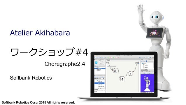 Softbank Robotics Corp. 2015 All rights reserved. ワークショップ#4                                ...