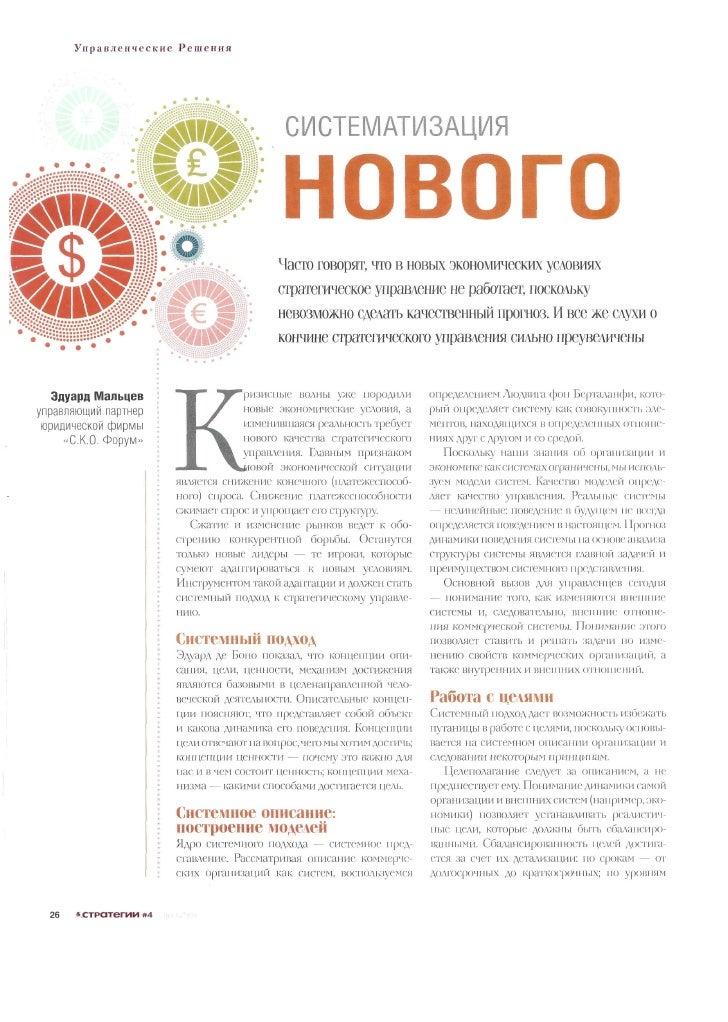 систематизация нового э мальцев стратегии # 4 2010