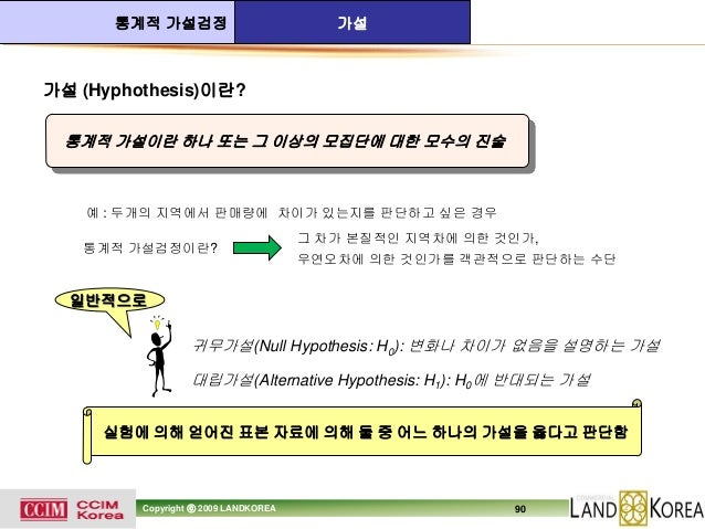 null hyphothesis Skip ahead: 0:39 – null hypothesis definition 1:42 – alternative hypothesis definition 3:12 – type 1 error (type i error) 4:16 – type 2 error (type.