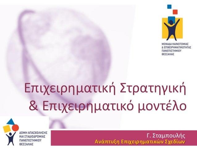 Επιχειρηματική Στρατηγική& Επιχειρηματικό μοντέλοΓ. ΣταμπουλήςΑνάπτυξη Επιχειρηματικών Σχεδίων