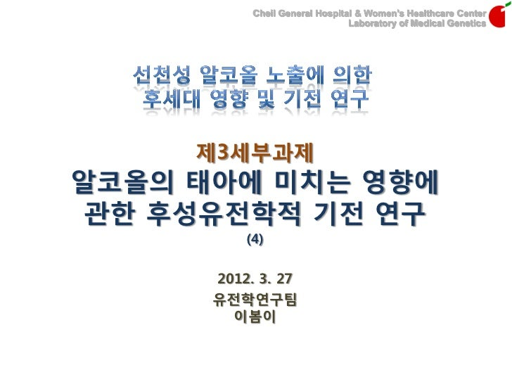 Cheil General Hospital & Women's Healthcare Center                                Laboratory of Medical Genetics     제3세부과...